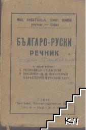Българо-руски речник. С приложение неправилни глаголи, пословици и поговорки, характерни в руския език