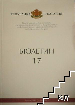 Република България. Бюлетин 17 / 1 декември 2015 - 21 юни 2016
