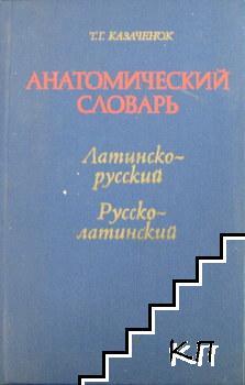 Анатомический словарь
