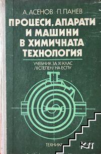 Процеси, апарати и машини в химичната технология