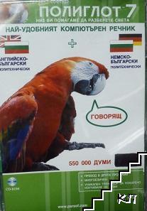 Английско-български политехнически. Немско-български политехнически компютърен речник