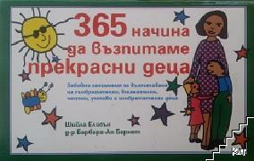 365 начина да възпитаме прекрасни деца