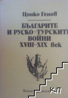 Българите и руско-турските войни ХVІІІ-ХІХ век