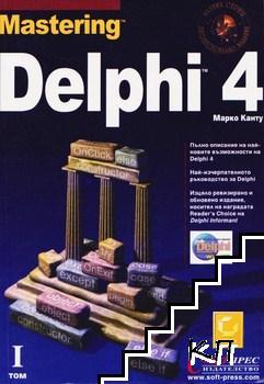Mastering Delphi 4. Том 1