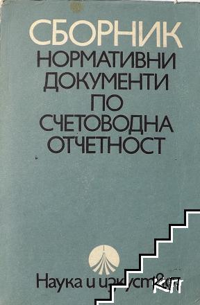 Сборник нормативни документи по счетоводна отчетност