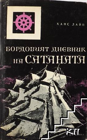 Бордовият дневник на Сатаната