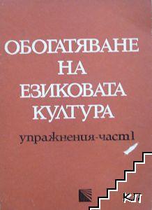 Обогатяване на езиковата култура. Упражнения. Част 1