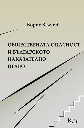 Обществената опасност и българското наказателно право