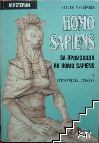 Homo Sapiens за произхода на Homo Sapiens. Част 1: Историческа справка