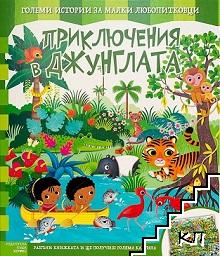 Приключения в джунглата