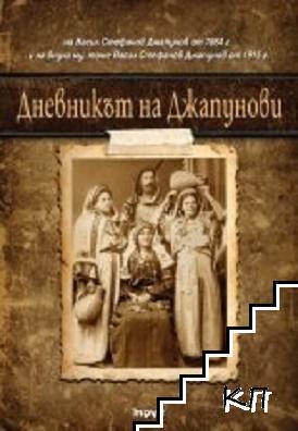 Дневникът на Джапунови