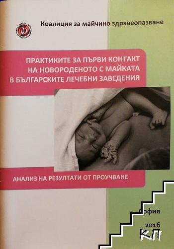 Практиките за първи контакт на новородено с майката в българските лечебни заведения