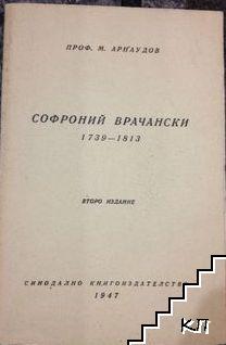 Софроний Врачански 1739-1813