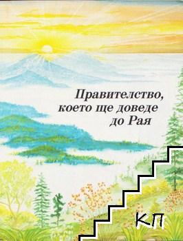 Правителство, което ще доведе до Рая