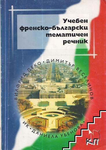 Учебен френско-български тематичен речник
