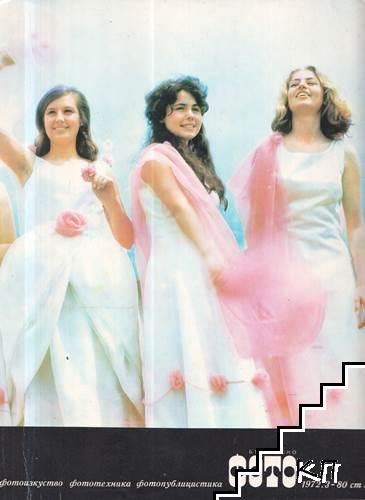 Българско фото. Бр. 3 / 1972