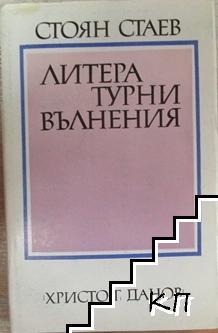 Литературни вълнения