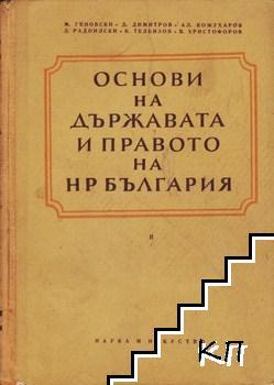 Основи на държавата и правото на НР България. Част 2