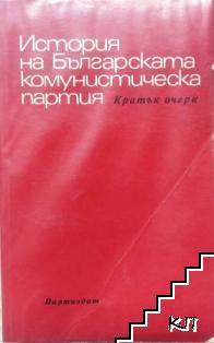 История на Българската комунистическа партия