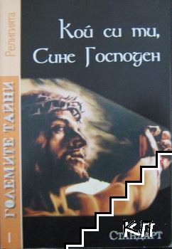 Кой си ти, Сине Господен