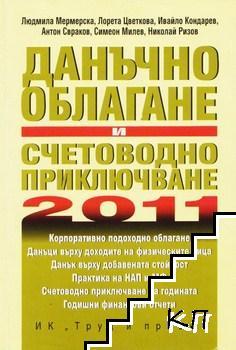 Данъчно облагане и счетоводно приключване на 2011 година