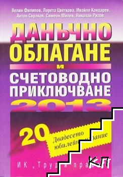 Данъчно облагане и счетоводно приключване на 2013 година