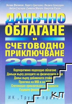 Данъчно облагане и счетоводно приключване на 2014 година