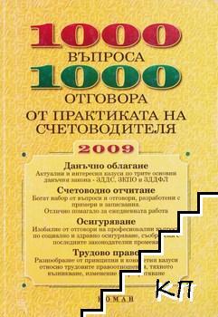1000 въпроса, 1000 отговора от практиката на счетоводителя 2009