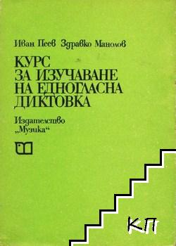 Курс за изучаване на едногласна диктовка