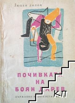 Почивката на Боян Дарев