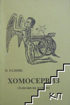 Хомосервиз