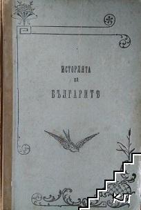 Историята на българите