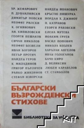 Български възрожденски стихове