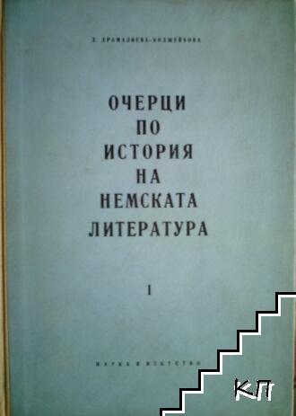 Очерци по история на немската литература. Част 1