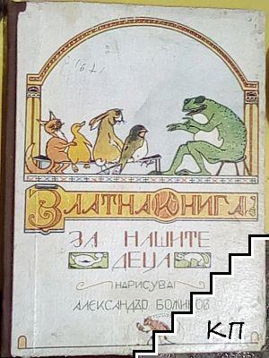 Златна книга за нашите деца