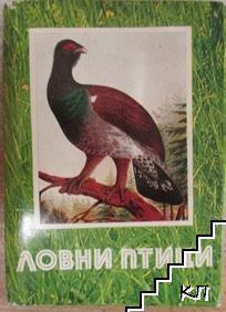 Ловни птици