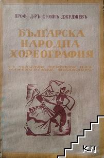 Българска народна хореография