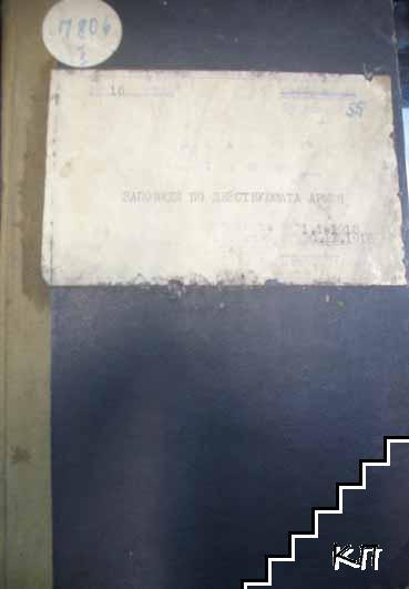 Сборник заповеди на Действащата армия по опис от № 1250 до № 1710
