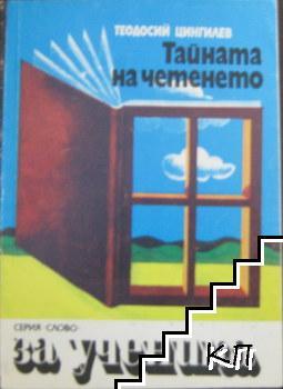 Тайната на четенето