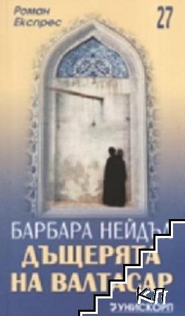 Дъщерята на Валтасар