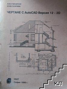 Чертаене с AutoCAD. Версия 12-2D