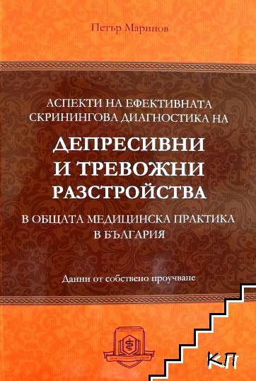 Аспекти на ефективната скринингова диагностика на депресивни и тревожни разстройства в общата медицинска практика в България