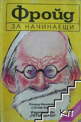 Фройд за начинаещи
