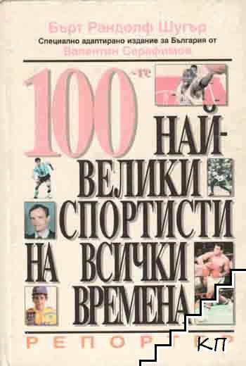 100-те най-велики спортисти на всички времена
