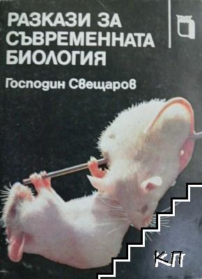 Разкази за съвременната биология