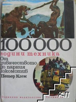 100 000 години техника. Том 1: От дивачеството до парния локомотив