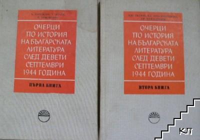 Очерци по история на българската литература след девети септември 1944 година в две книги. Книга 1-2