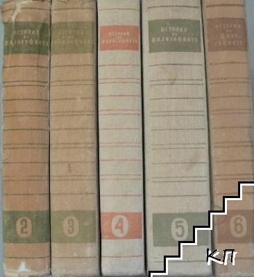 История на философията в шест тома. Том 2-6