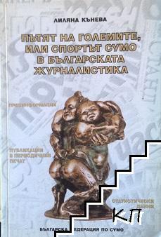Пътят на големите, или спортът сумо в българската журналистика