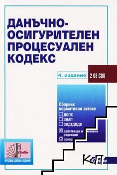 Данъчно-осигурителен процесуален кодекс